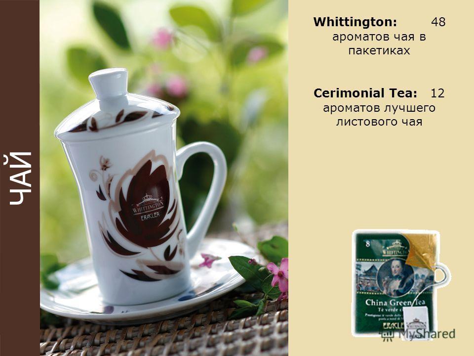 ЧАЙ Whittington: 48 ароматов чая в пакетиках Cerimonial Tea: 12 ароматов лучшего листового чая