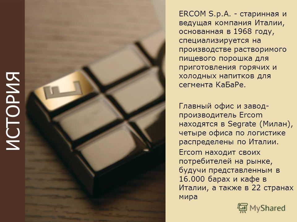 ERCOM S.p.A. - старинная и ведущая компания Италии, основанная в 1968 году, специализируется на производстве растворимого пищевого порошка для приготовления горячих и холодных напитков для сегмента КаБаРе. Главный офис и завод- производитель Ercom на