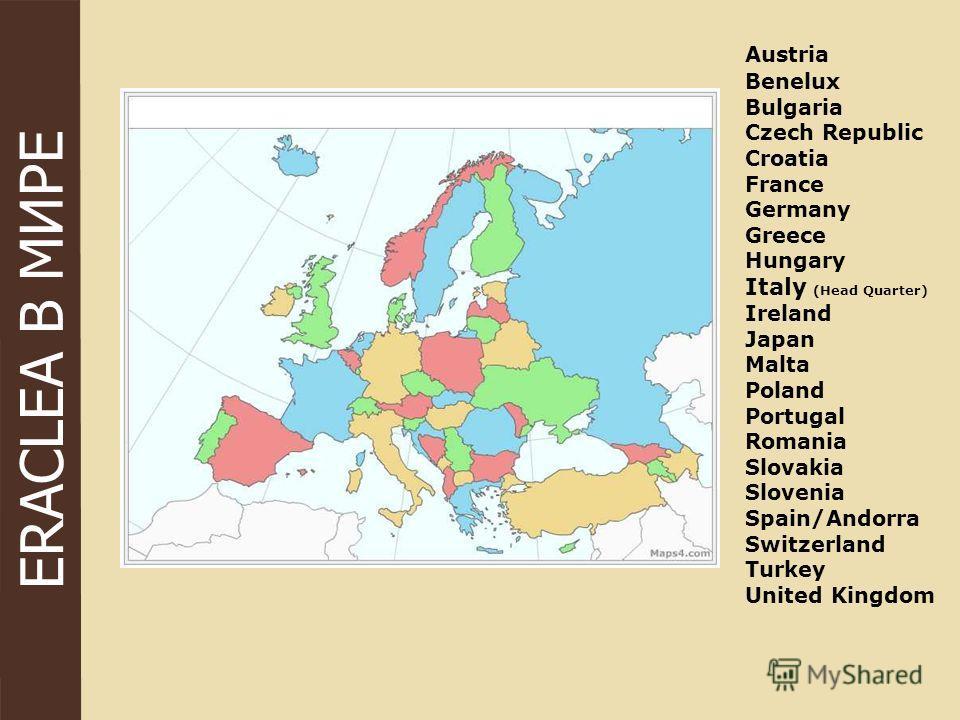 Austria Benelux Bulgaria Czech Republic Croatia France Germany Greece Hungary Italy (Head Quarter) Ireland Japan Malta Poland Portugal Romania Slovakia Slovenia Spain/Andorra Switzerland Turkey United Kingdom ERACLEA В МИРЕ