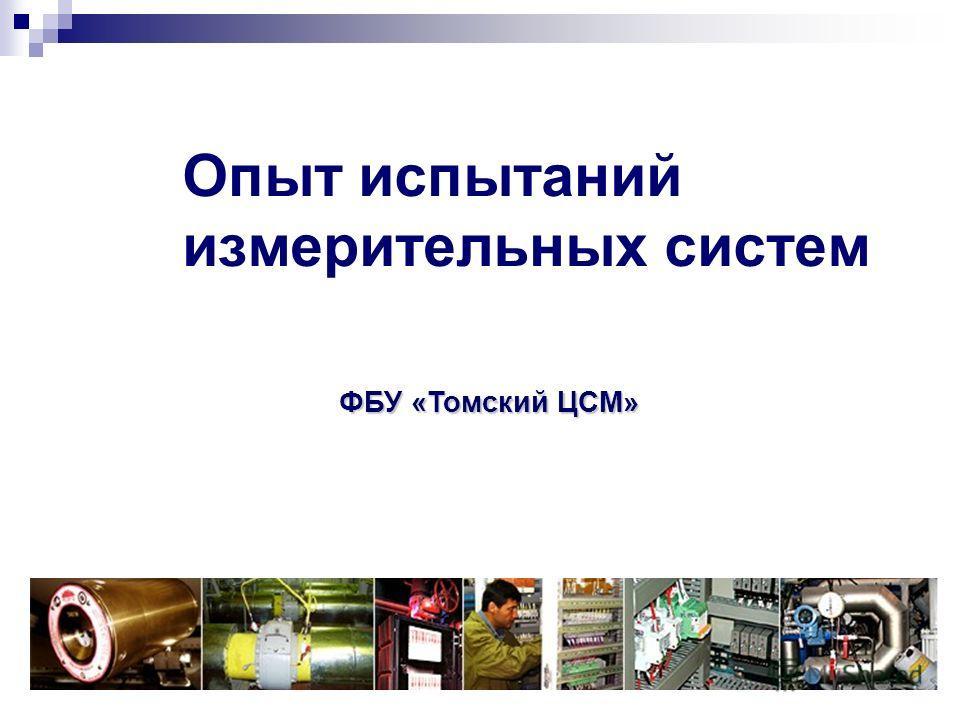 Опыт испытаний измерительных систем ФБУ «Томский ЦСМ»
