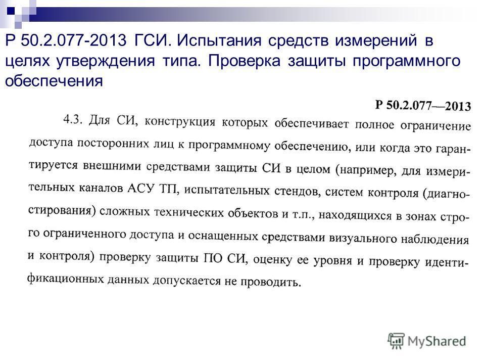 Р 50.2.077-2013 ГСИ. Испытания средств измерений в целях утверждения типа. Проверка защиты программного обеспечения