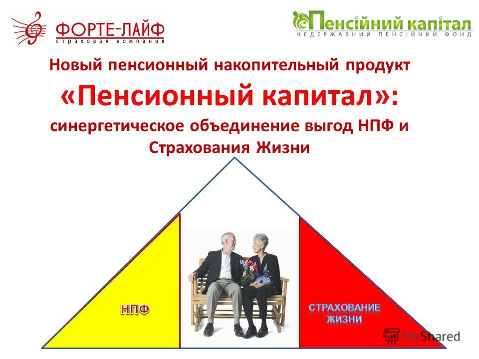 Новый пенсионный накопительный продукт «Пенсионный капитал»: синергетическое объединение выгод НПФ и Страхования Жизни