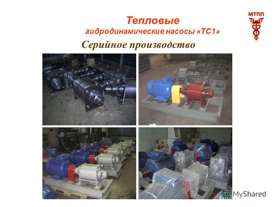 Тепловые гидродинамические насосы «ТС1» Серийное производство
