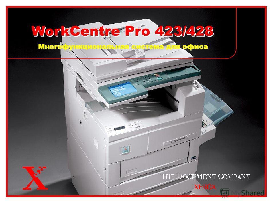 WorkCentre Pro 423/428 Многофункциональная система для офиса