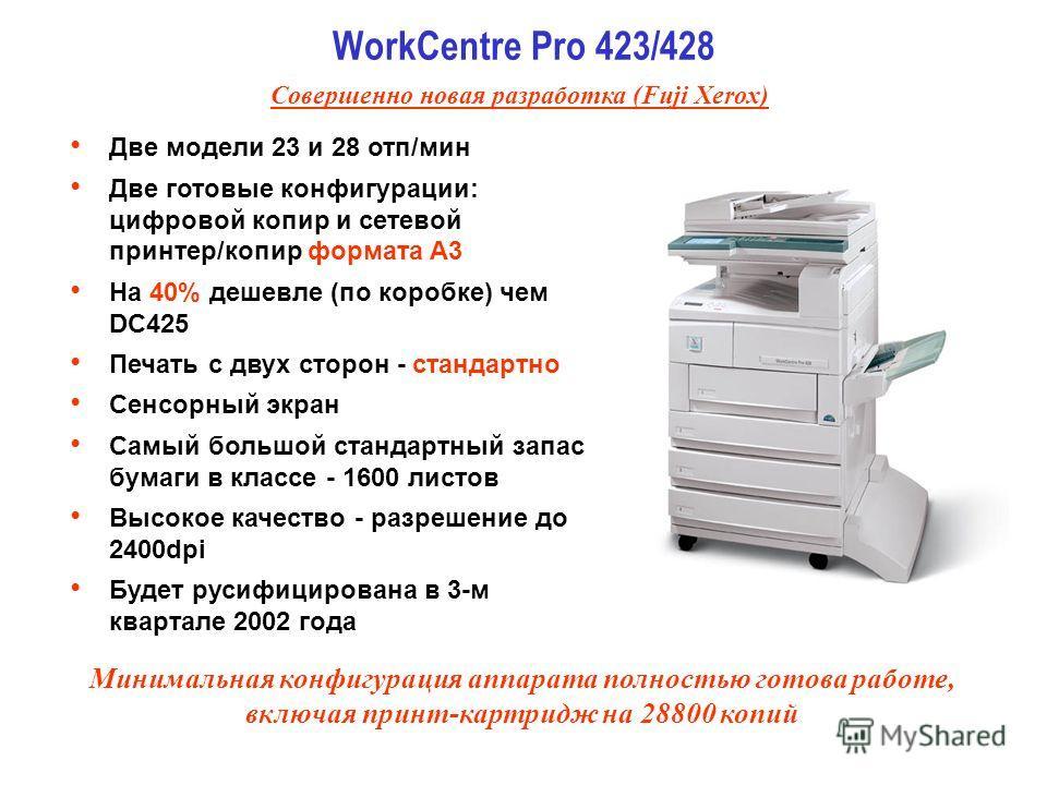 WorkCentre Pro 423/428 Две модели 23 и 28 отп/мин Две готовые конфигурации: цифровой копир и сетевой принтер/копир формата А3 На 40% дешевле (по коробке) чем DC425 Печать с двух сторон - стандартно Сенсорный экран Самый большой стандартный запас бума