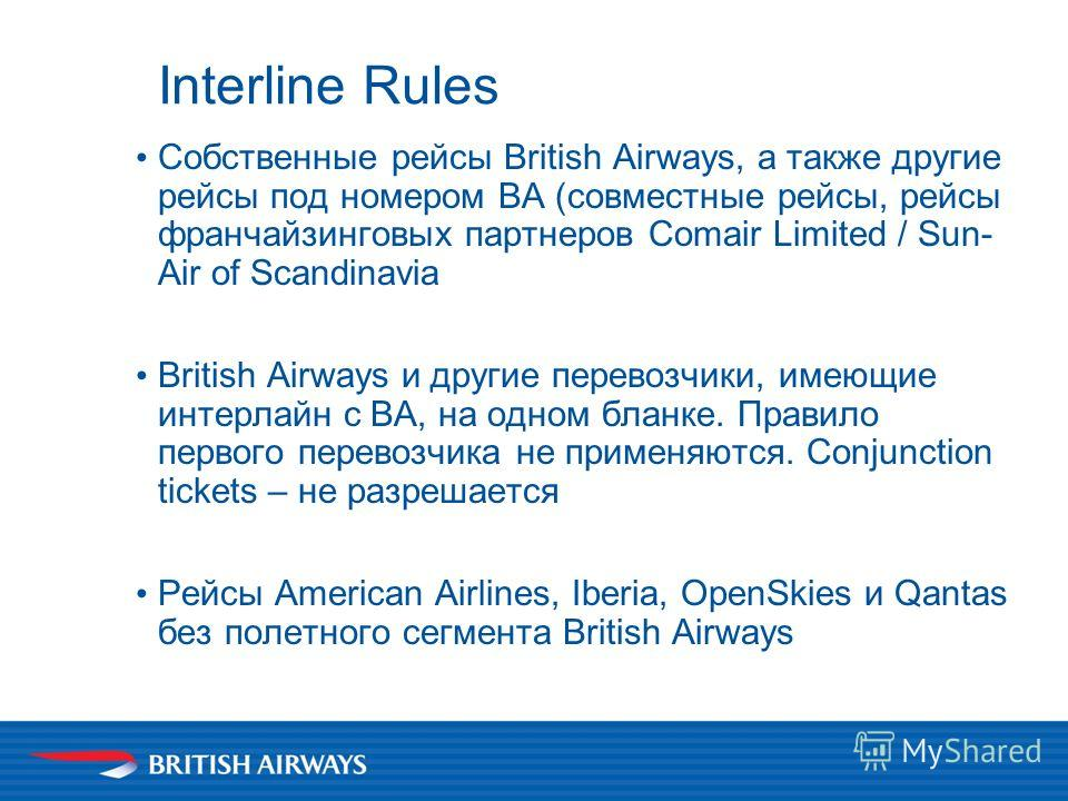 Interline Rules Собственные рейсы British Airways, а также другие рейсы под номером ВА (совместные рейсы, рейсы франчайзинговых партнеров Comair Limited / Sun- Air of Scandinavia British Airways и другие перевозчики, имеющие интерлайн с ВА, на одном