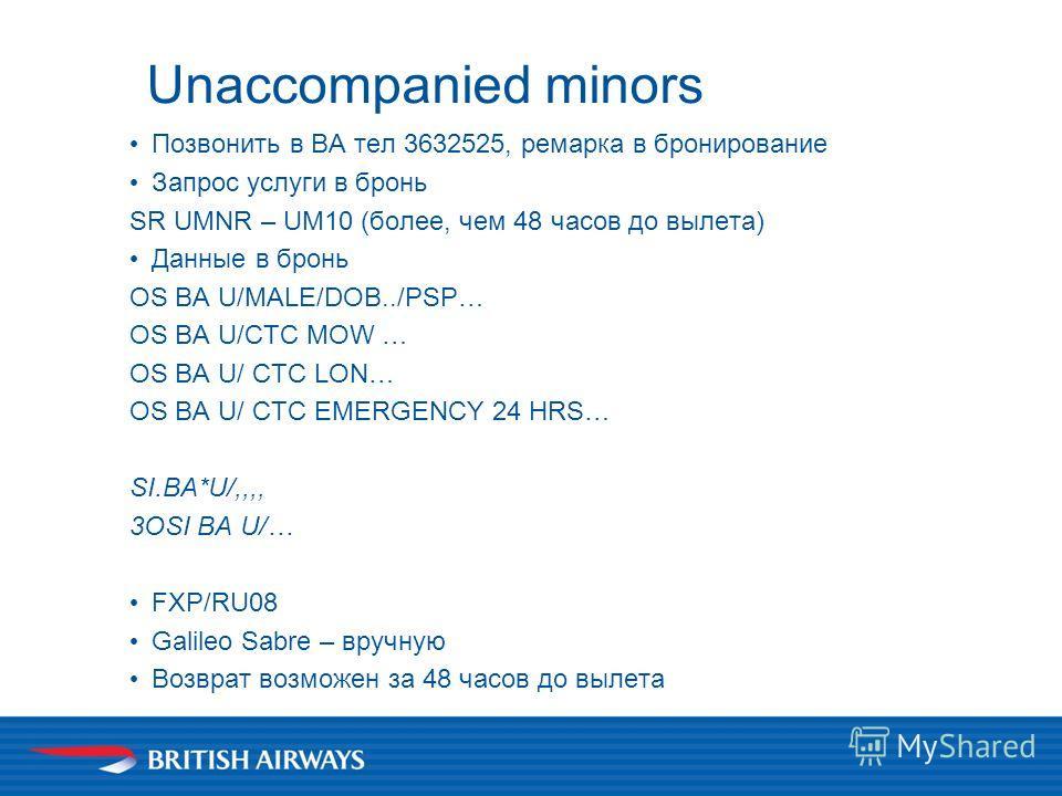 Позвонить в ВА тел 3632525, ремарка в бронирование Запрос услуги в бронь SR UMNR – UM10 (более, чем 48 часов до вылета) Данные в бронь OS BA U/MALE/DOB../PSP… OS BA U/CTC MOW … OS BA U/ CTC LON… OS BA U/ CTC EMERGENCY 24 HRS… SI.BA*U/,,,, 3OSI BA U/…