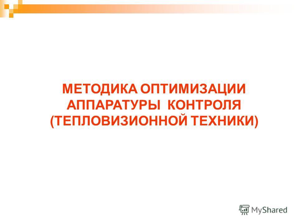 МЕТОДИКА ОПТИМИЗАЦИИ АППАРАТУРЫ КОНТРОЛЯ (ТЕПЛОВИЗИОННОЙ ТЕХНИКИ)