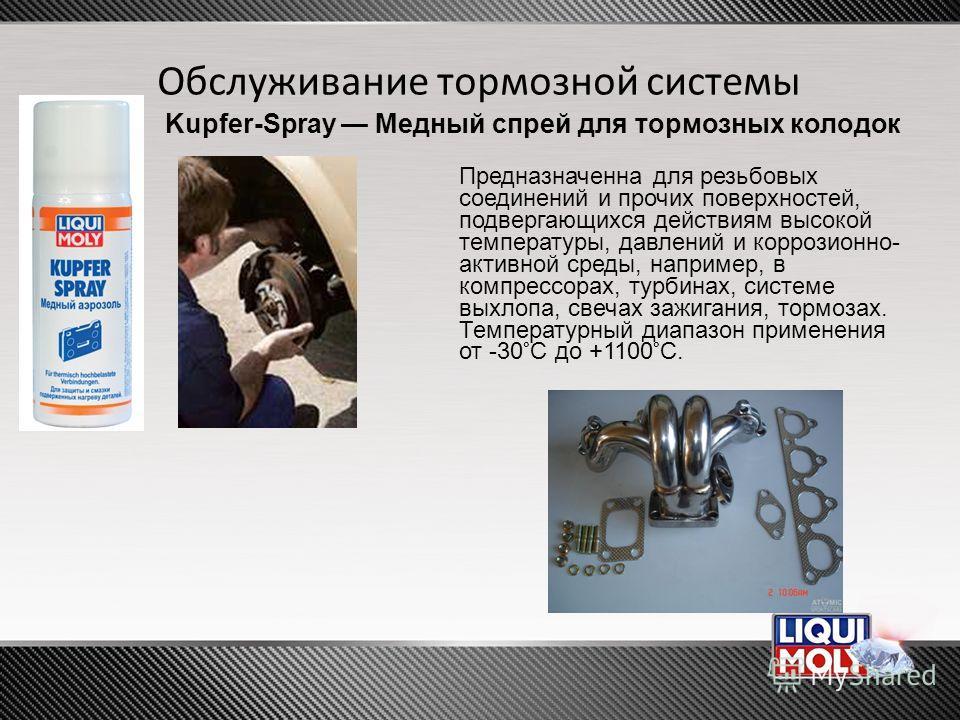 Обслуживание тормозной системы Kupfer-Spray Медный спрей для тормозных колодок Предназначенна для резьбовых соединений и прочих поверхностей, подвергающихся действиям высокой температуры, давлений и коррозионно- активной среды, например, в компрессор