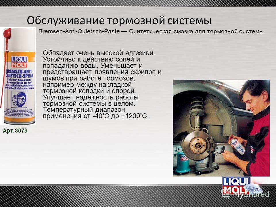 Арт. 3079 Обслуживание тормозной системы Bremsen-Anti-Quietsch-Paste Синтетическая смазка для тормозной системы Обладает очень высокой адгезией. Устойчиво к действию солей и попаданию воды. Уменьшает и предотвращает появления скрипов и шумов при рабо