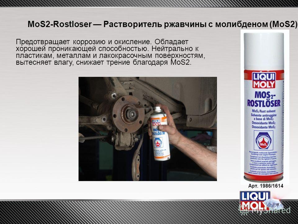 MoS2-Rostloser Растворитель ржавчины с молибденом (MoS2) Предотвращает коррозию и окисление. Обладает хорошей проникающей способностью. Нейтрально к пластикам, металлам и лакокрасочным поверхностям, вытесняет влагу, снижает трение благодаря MoS2. Арт