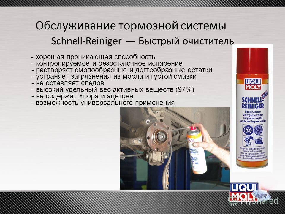 Обслуживание тормозной системы Schnell-Reiniger Быстрый очиститель - хорошая проникающая способность - контролируемое и безостаточное испарение - растворяет смолообразные и дегтеобразные остатки - устраняет загрязнения из масла и густой смазки - не о