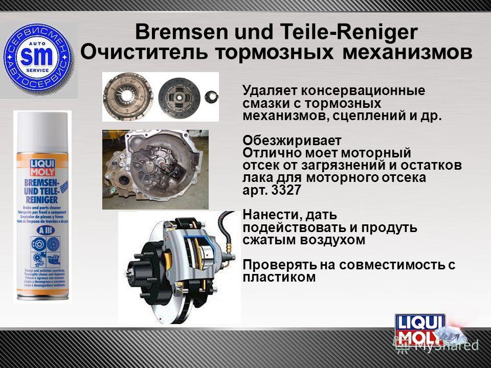 Bremsen und Teile-Reniger Очиститель тормозных механизмов Удаляет консервационные смазки с тормозных механизмов, сцеплений и др. Обезжиривает Отлично моет моторный отсек от загрязнений и остатков лака для моторного отсека арт. 3327 Нанести, дать поде