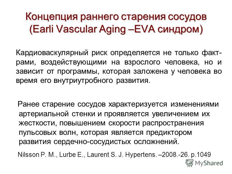 Концепция раннего старения сосудов (Earli Vascular Aging –EVA синдром) Ранее старение сосудов характеризуется изменениями артериальной стенки и проявляется увеличением их жесткости, повышением скорости распространения пульсовых волн, которая является