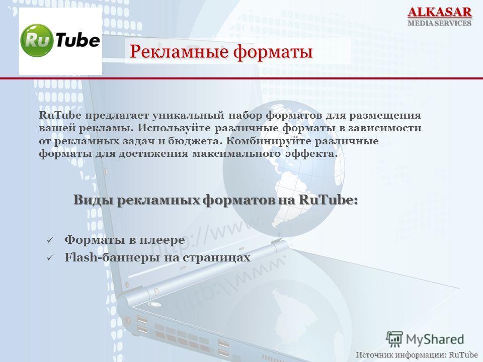 Рекламные форматы Источник информации: RuTube RuTube предлагает уникальный набор форматов для размещения вашей рекламы. Используйте различные форматы в зависимости от рекламных задач и бюджета. Комбинируйте различные форматы для достижения максимальн