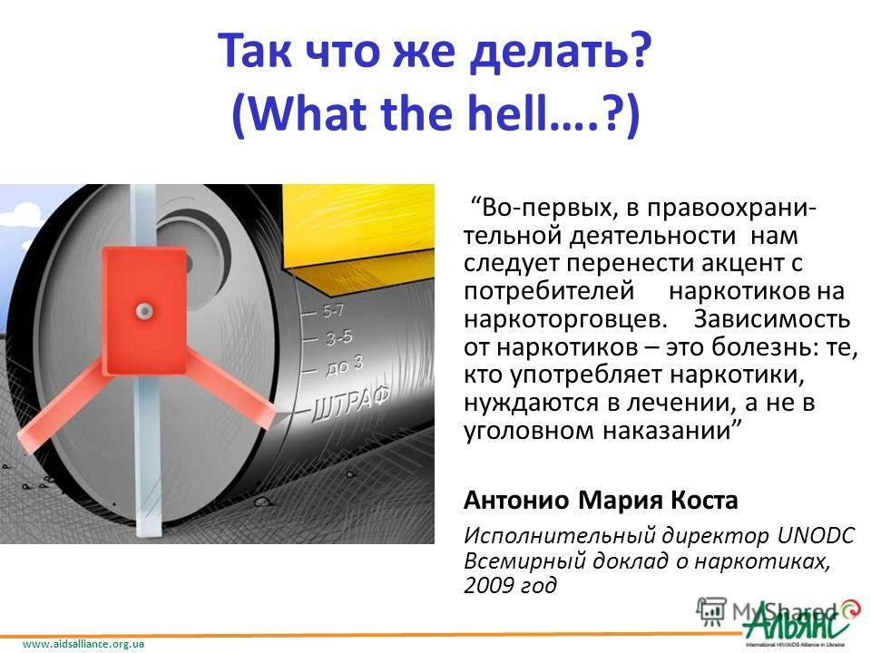 Что делать? (Solutions?) www.aidsalliance.org.ua