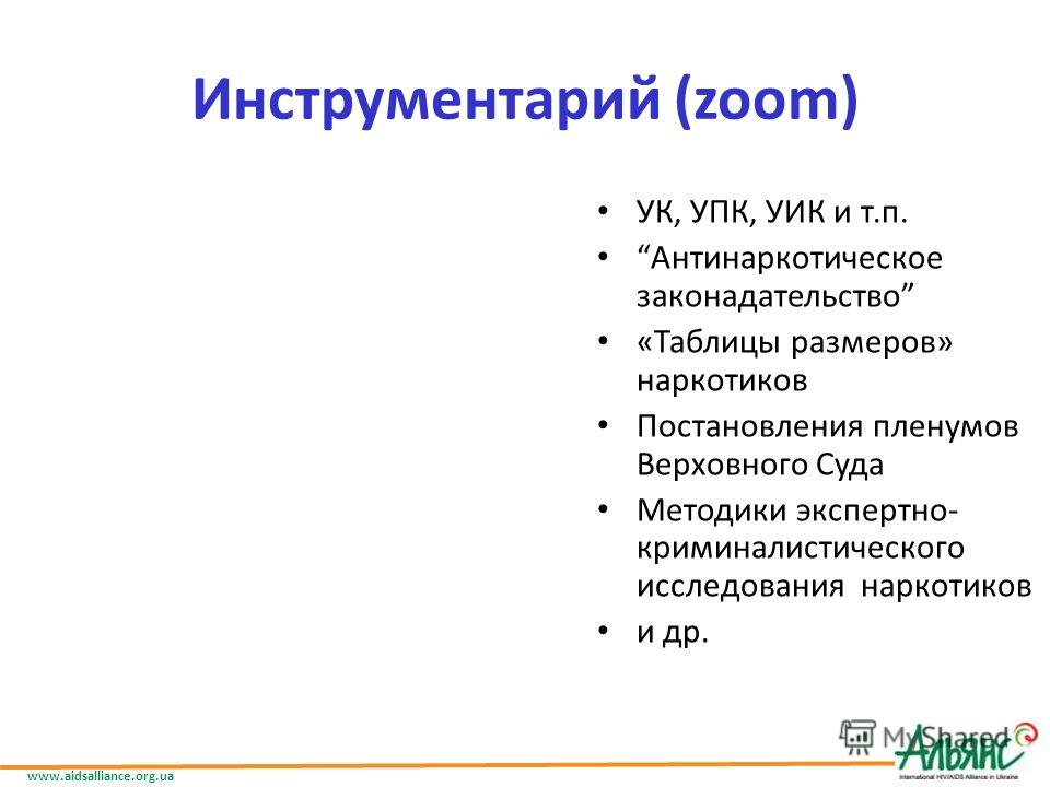 Инструментарий (Іnstruments) www.aidsalliance.org.ua 309 228 328 217 201 268 293 276 246 259 234 259 УК