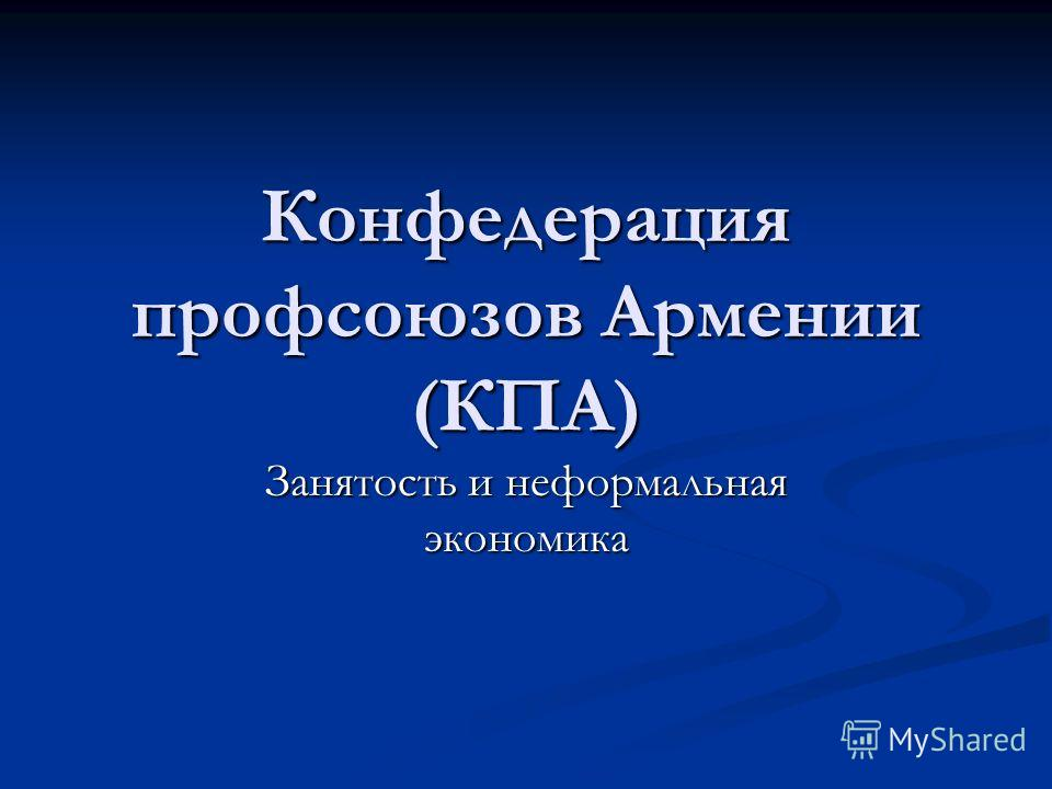 Конфедерация профсоюзов Армении (КПА) Занятость и неформальная экономика