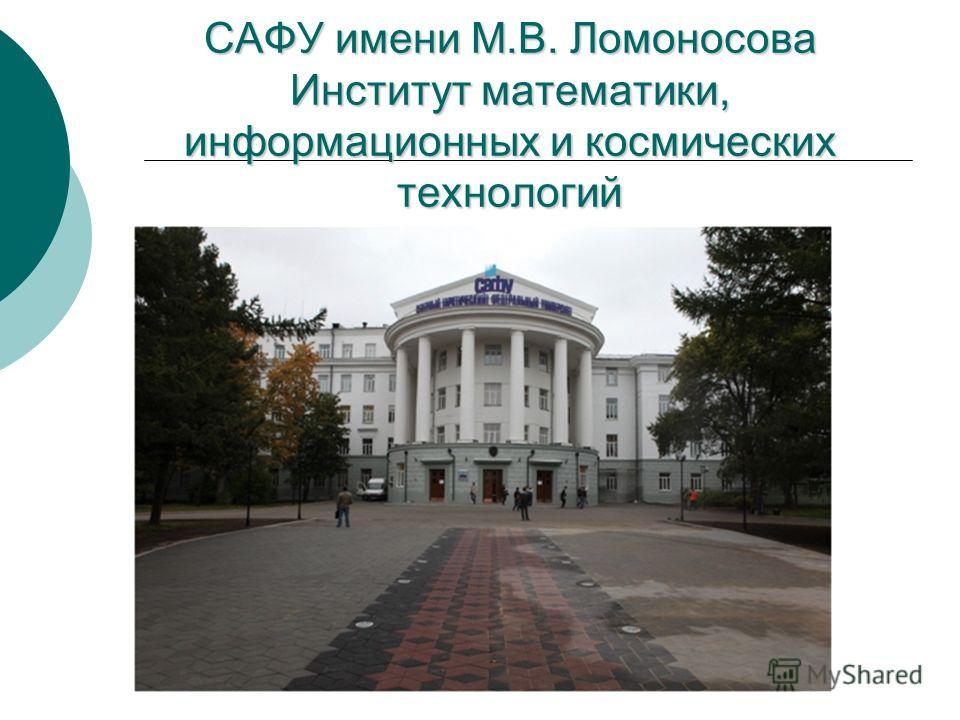 САФУ имени М.В. Ломоносова Институт математики, информационных и космических технологий