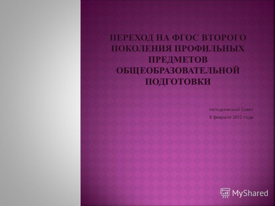 Методический Совет 8 февраля 2012 года