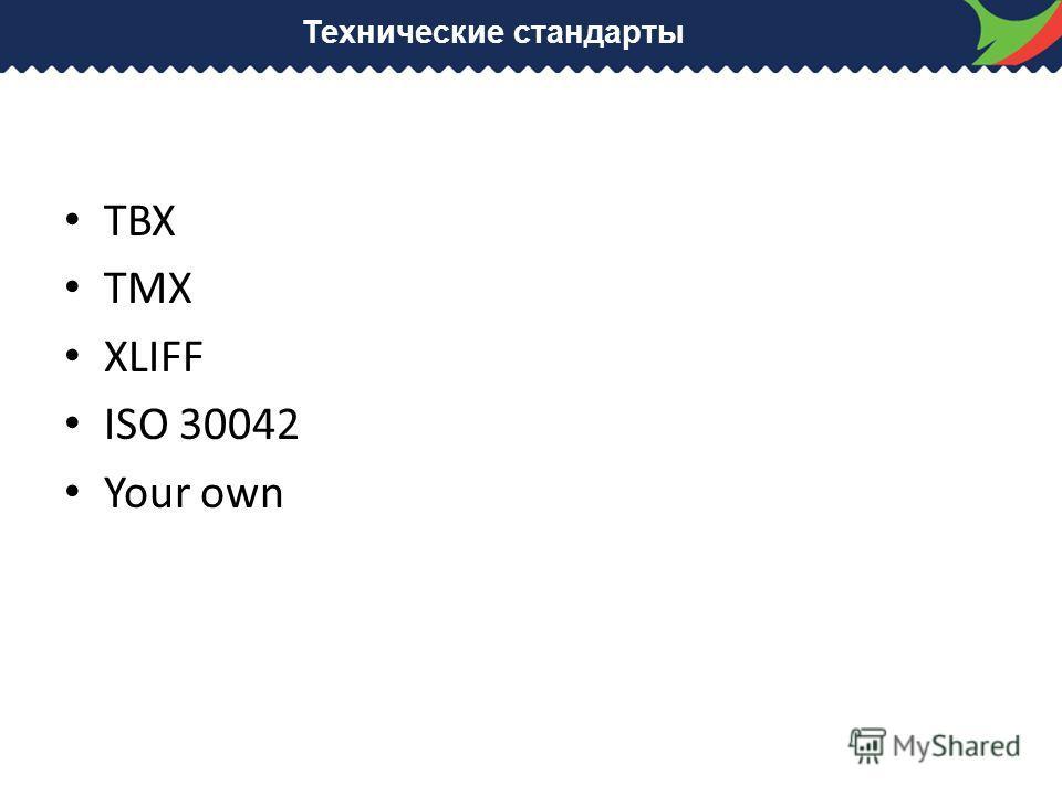 Технические стандарты TBX TMX XLIFF ISO 30042 Your own