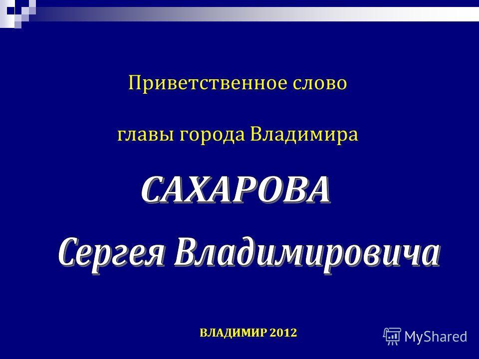 Приветственное слово главы города Владимира ВЛАДИМИР 2012