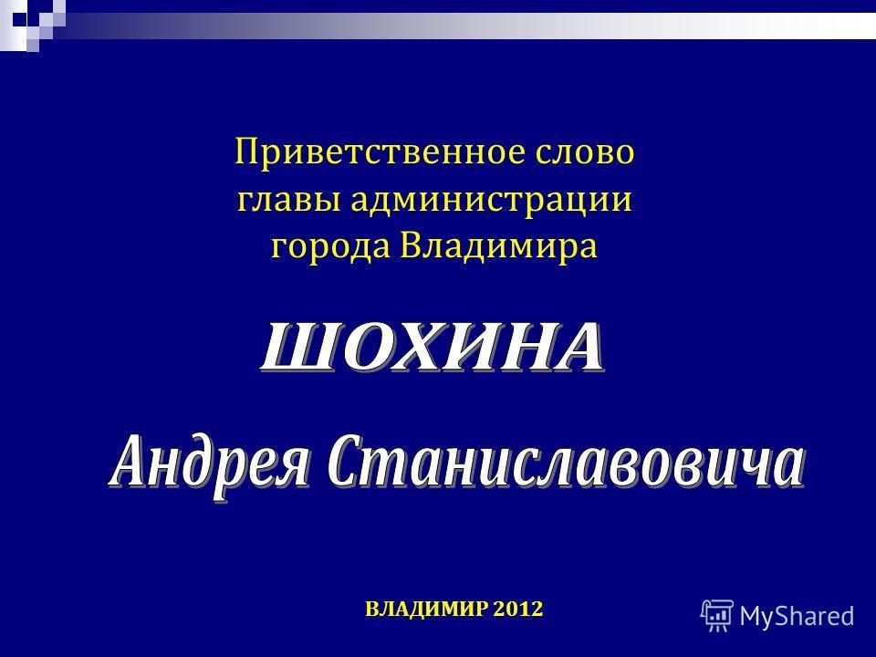 Приветственное слово главы администрации города Владимира ВЛАДИМИР 2012