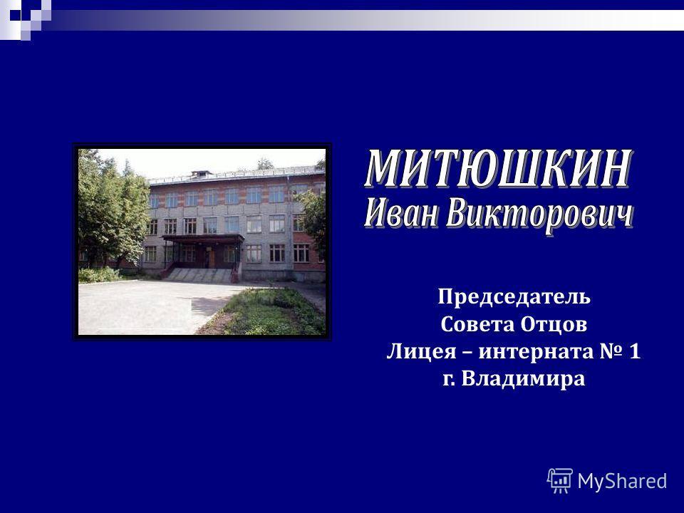Председатель Совета Отцов Лицея – интерната 1 г. Владимира