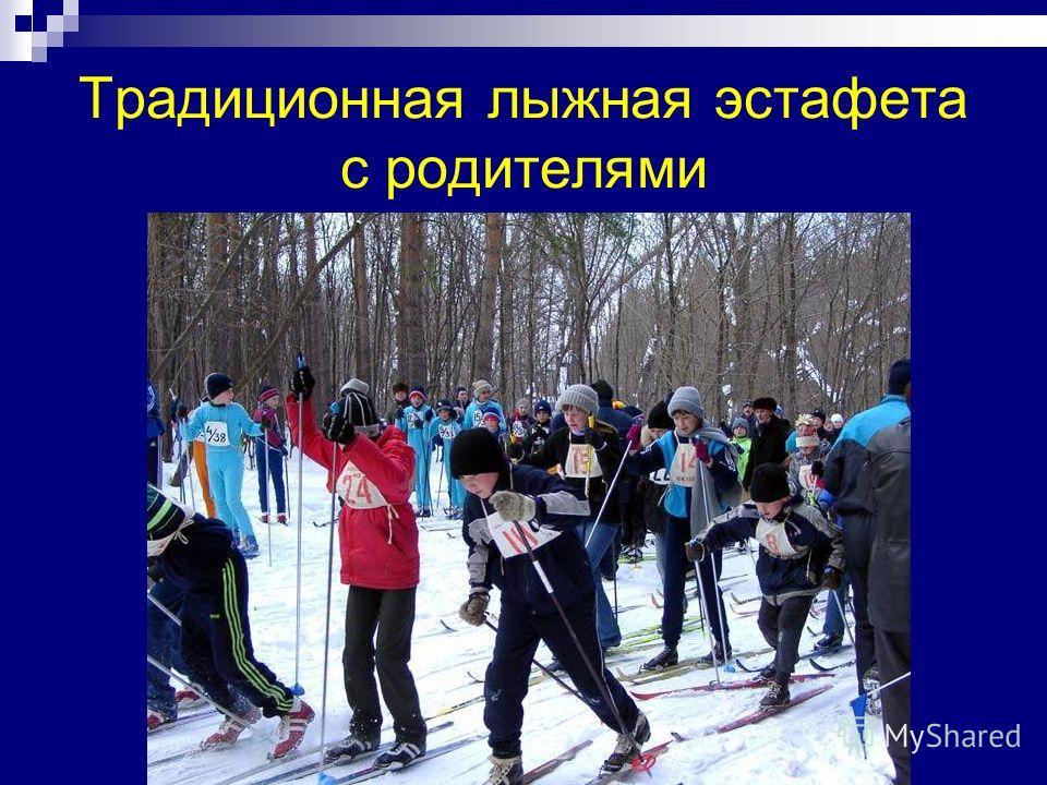 Традиционная лыжная эстафета с родителями