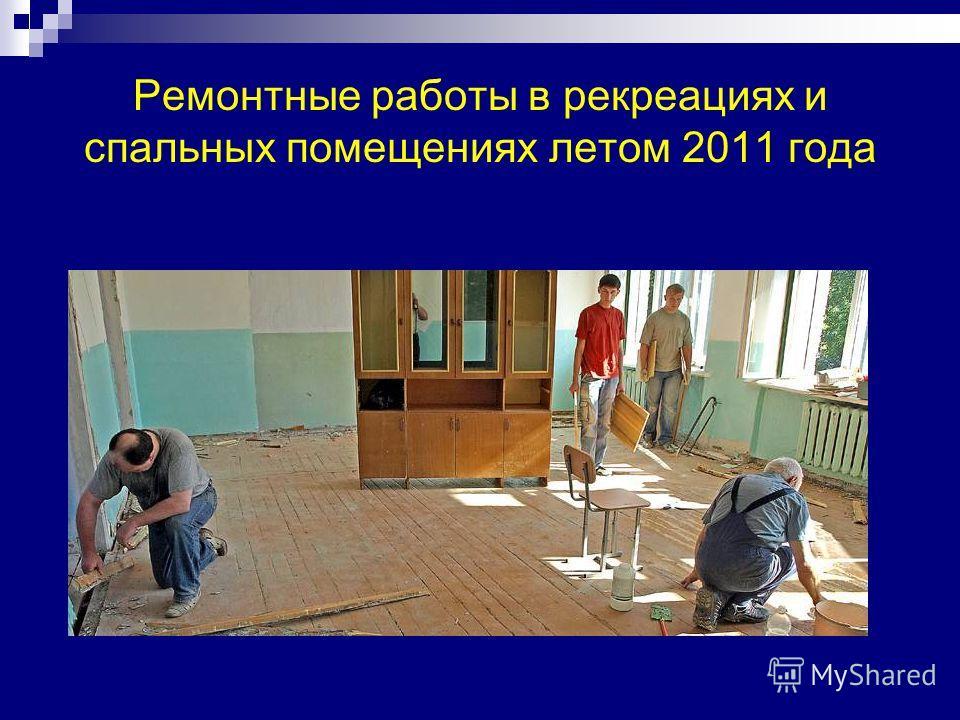 Ремонтные работы в рекреациях и спальных помещениях летом 2011 года