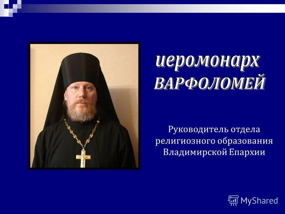 Руководитель отдела религиозного образования Владимирской Епархии