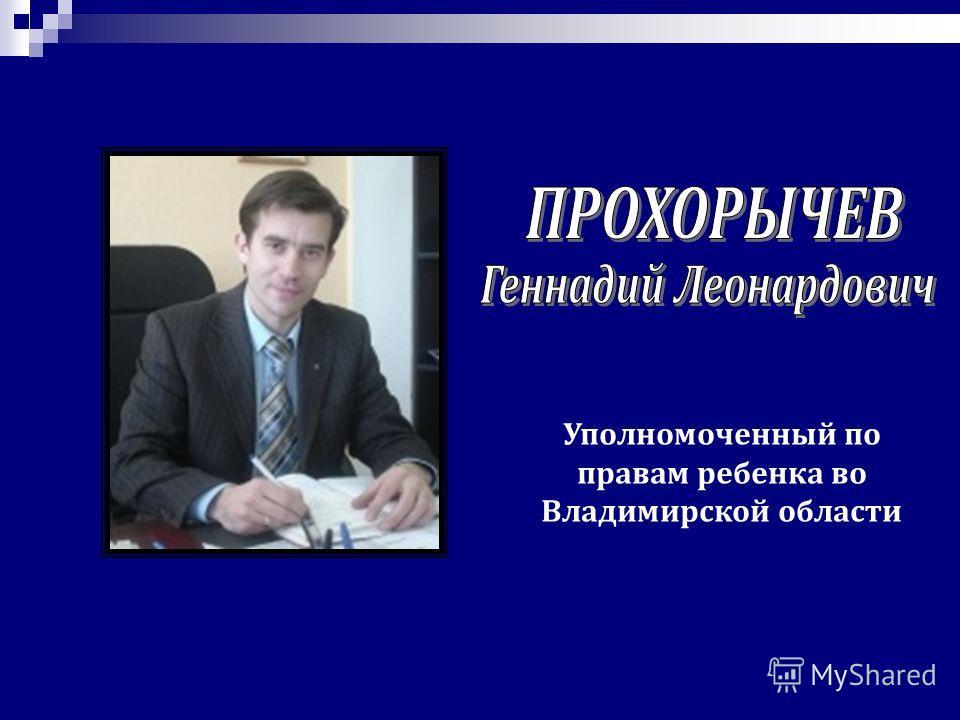 Уполномоченный по правам ребенка во Владимирской области