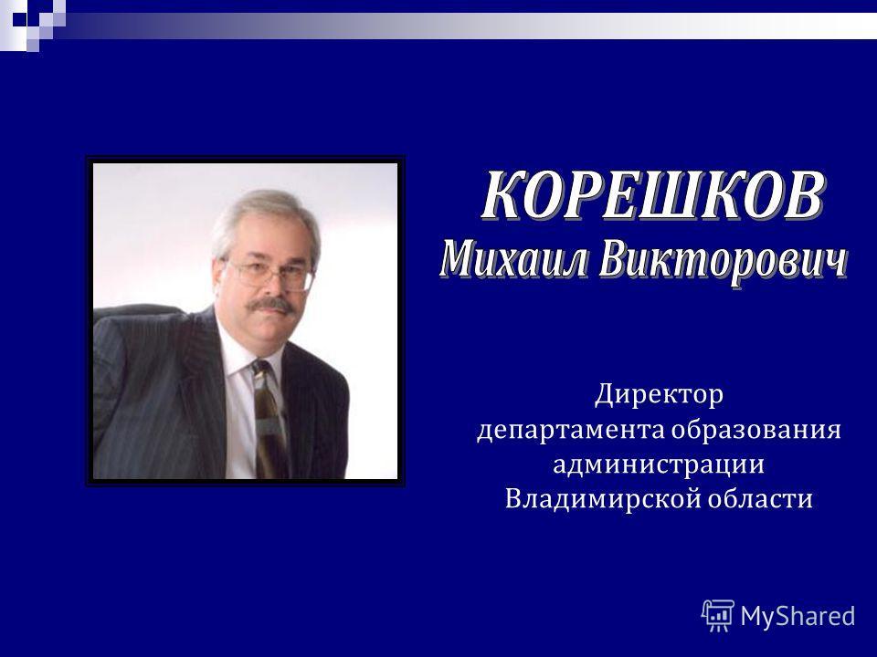 Директор департамента образования администрации Владимирской области
