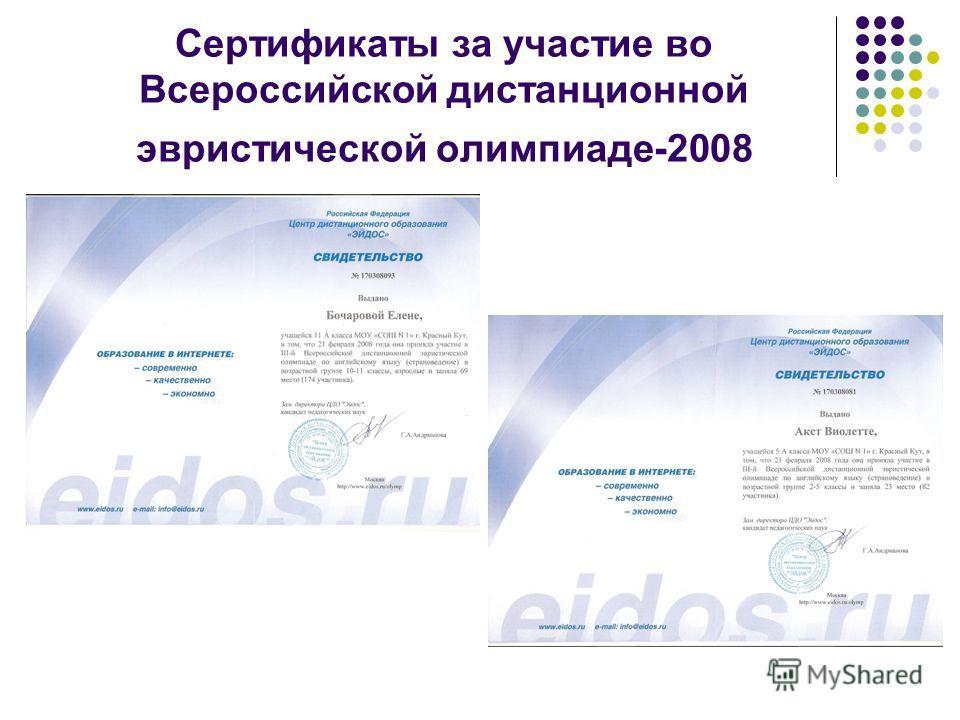 Сертификаты за участие во Всероссийской дистанционной эвристической олимпиаде-2008