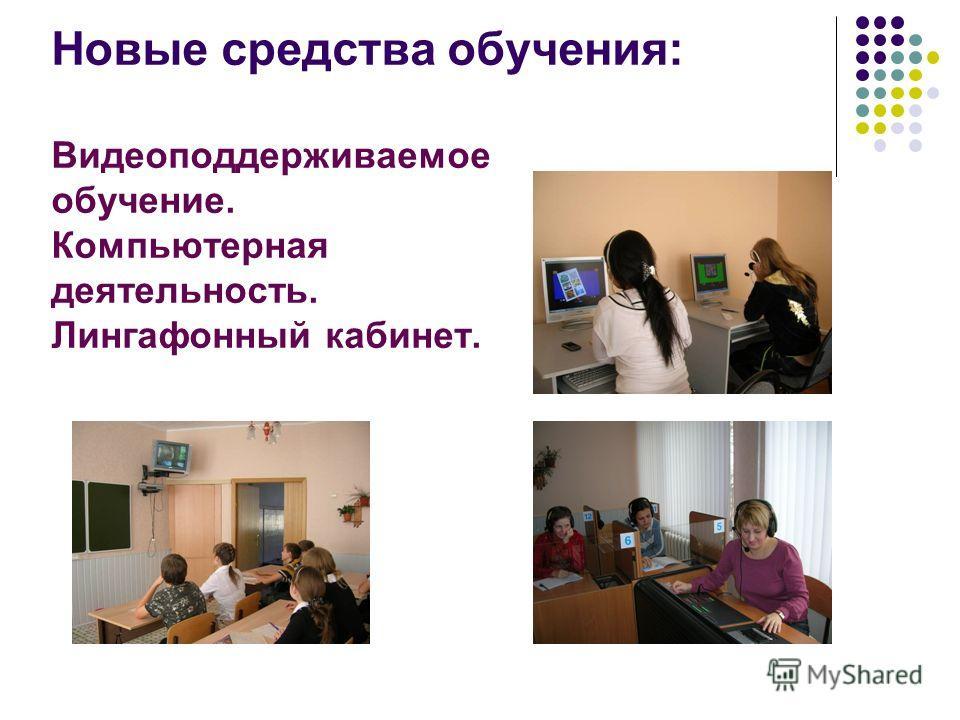 Новые средства обучения: Видеоподдерживаемое обучение. Компьютерная деятельность. Лингафонный кабинет.
