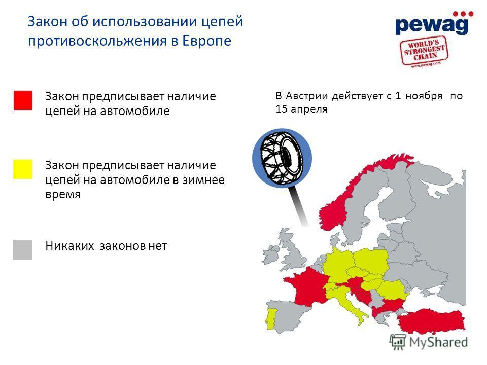 Закон об использовании цепей противоскольжения в Европе Закон предписывает наличие цепей на автомобиле Никаких законов нет Закон предписывает наличие цепей на автомобиле в зимнее время В Австрии действует с 1 ноября по 15 апреля