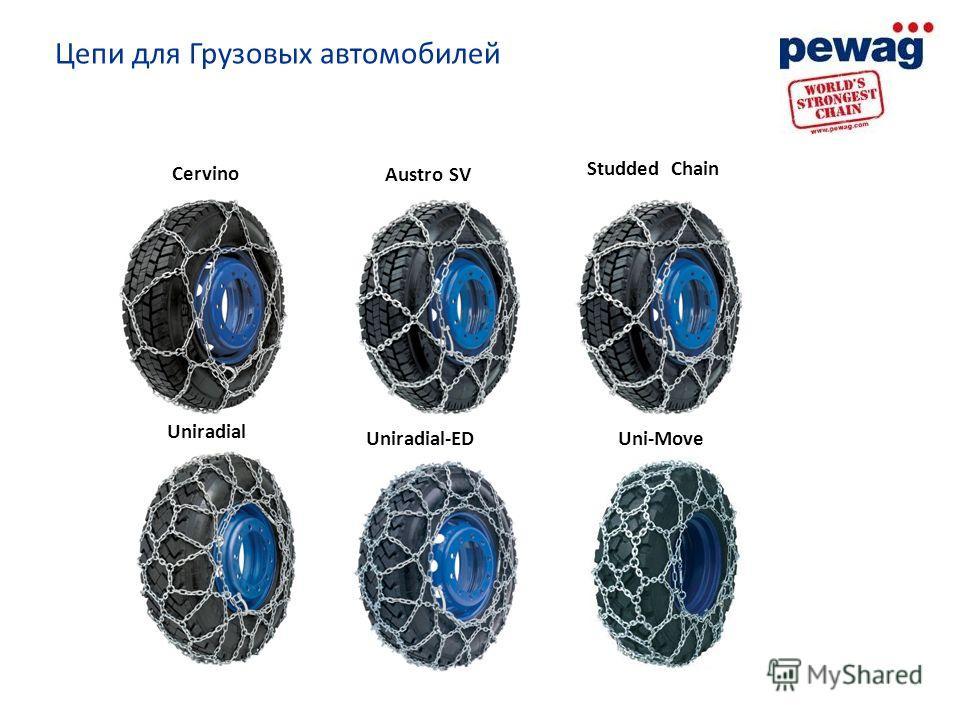 Cervino Austro SV Uniradial Uniradial-EDUni-Move Цепи для Грузовых автомобилей Studded Chain