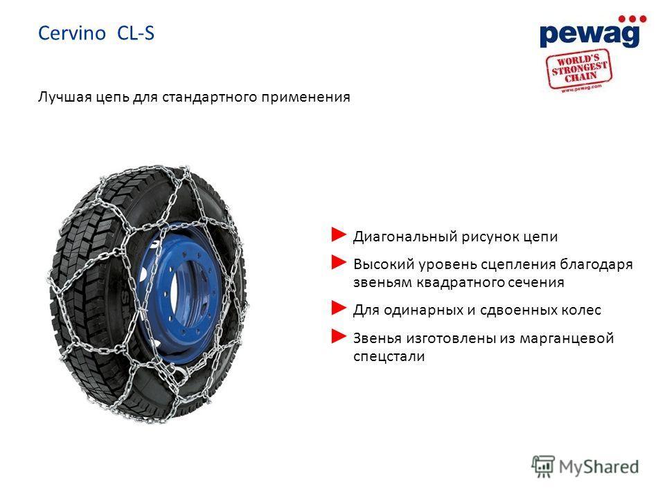 Cervino CL-S Диагональный рисунок цепи Высокий уровень сцепления благодаря звеньям квадратного сечения Для одинарных и сдвоенных колес Звенья изготовлены из марганцевой спецстали Лучшая цепь для стандартного применения
