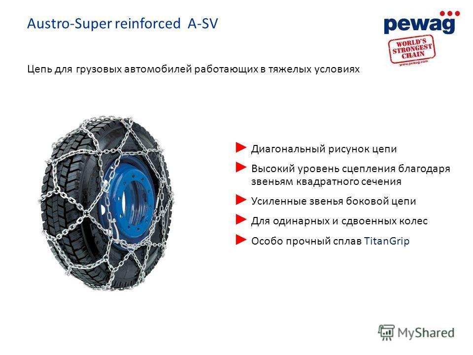 Austro-Super reinforced A-SV Диагональный рисунок цепи Высокий уровень сцепления благодаря звеньям квадратного сечения Усиленные звенья боковой цепи Для одинарных и сдвоенных колес Особо прочный сплав TitanGrip Цепь для грузовых автомобилей работающи