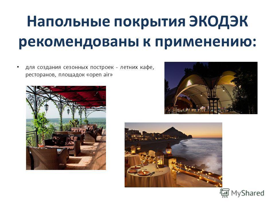 Напольные покрытия ЭКОДЭК рекомендованы к применению: для создания сезонных построек - летних кафе, ресторанов, площадок «open air»