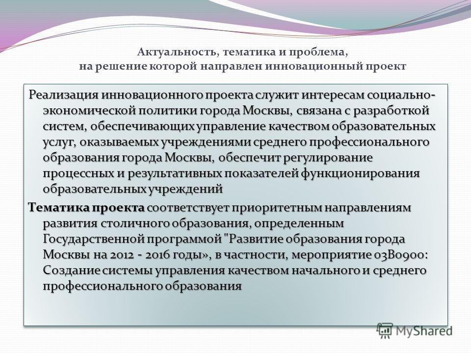 Актуальность, тематика и проблема, на решение которой направлен инновационный проект Реализация инновационного проекта служит интересам социально- экономической политики города Москвы, связана с разработкой систем, обеспечивающих управление качеством