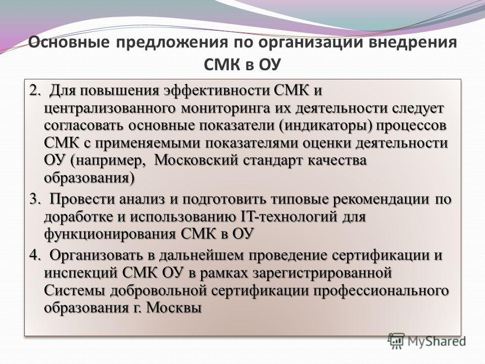 Основные предложения по организации внедрения СМК в ОУ 2. Для повышения эффективности СМК и централизованного мониторинга их деятельности следует согласовать основные показатели (индикаторы) процессов СМК с применяемыми показателями оценки деятельнос