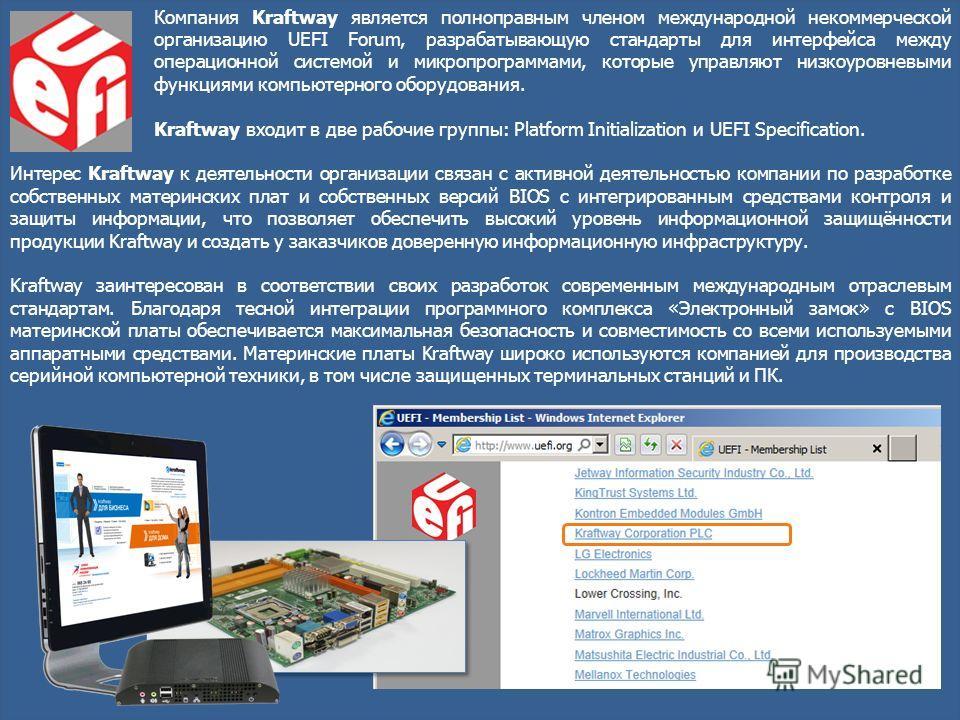 22 Логическая схема UEFI BIOS Независимые драйверы контроль стартовых процедур зона работы типичных антивирусных программ Компания Kraftway является полноправным членом международной некоммерческой организацию UEFI Forum, разрабатывающую стандарты дл