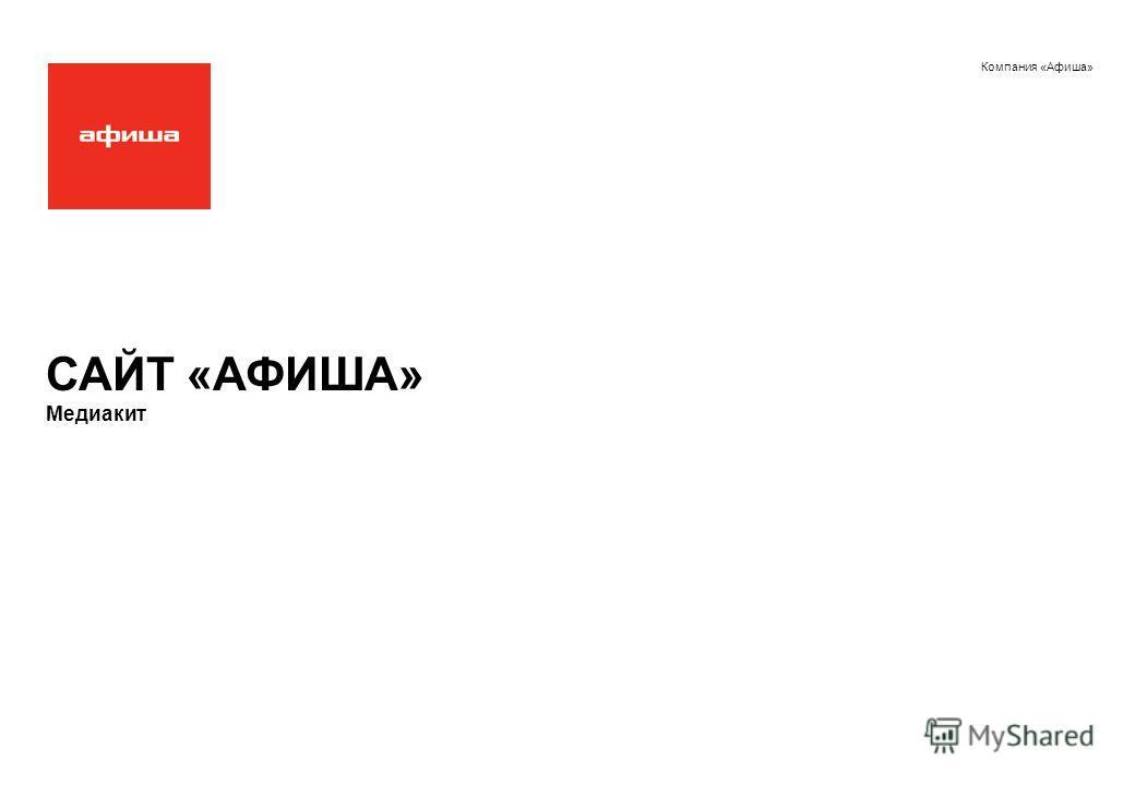 Компания «Афиша» САЙТ «АФИША» Медиакит