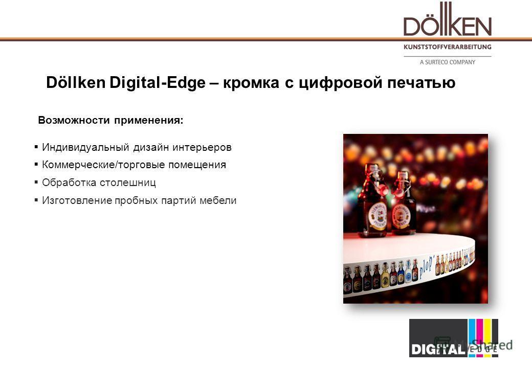 Возможности применения: Индивидуальный дизайн интерьеров Коммерческие/торговые помещения Обработка столешниц Изготовление пробных партий мебели Döllken Digital-Edge – кромка с цифровой печатью