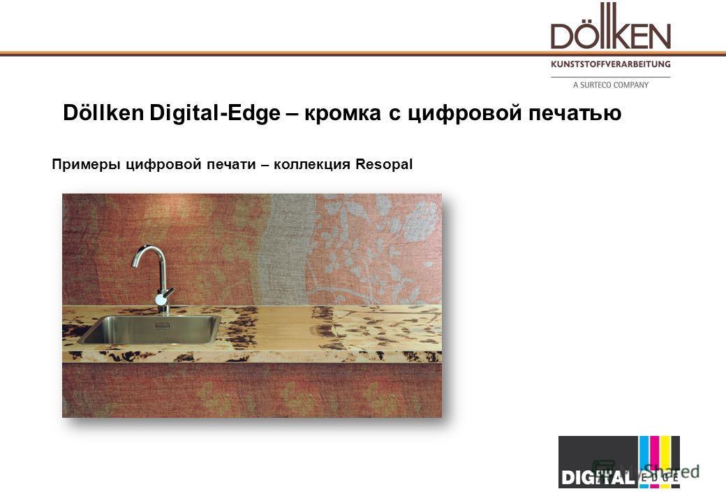 Döllken Digital-Edge – кромка с цифровой печатью Примеры цифровой печати – коллекция Resopal