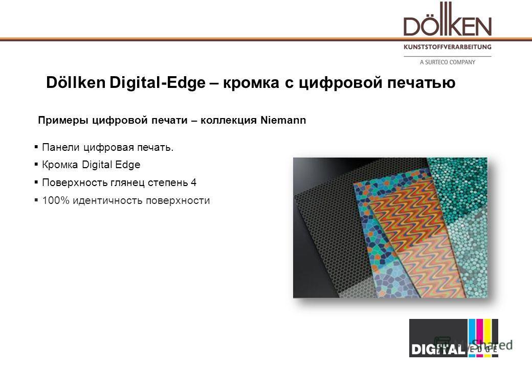 Döllken Digital-Edge – кромка с цифровой печатью Примеры цифровой печати – коллекция Niemann Панели цифровая печать. Кромка Digital Edge Поверхность глянец степень 4 100% идентичность поверхности