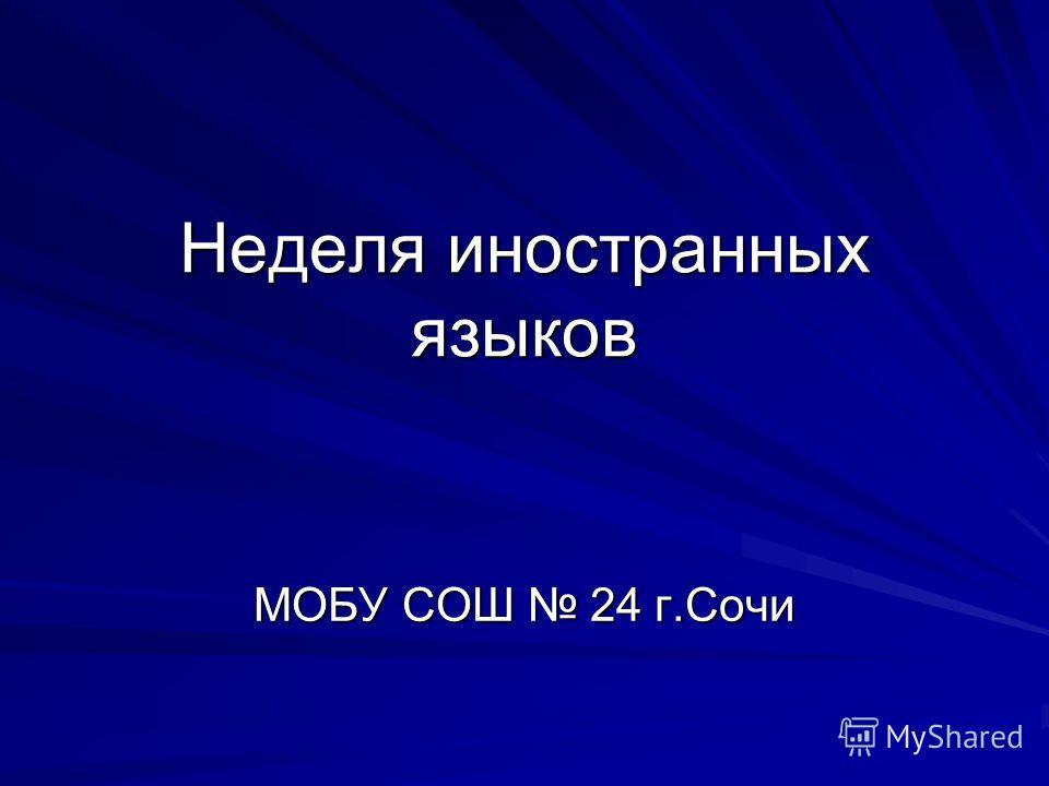 Неделя иностранных языков МОБУ СОШ 24 г.Сочи
