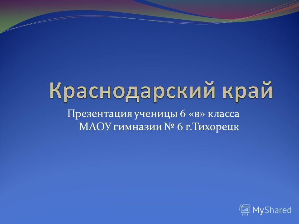 Презентация ученицы 6 «в» класса МАОУ гимназии 6 г.Тихорецк