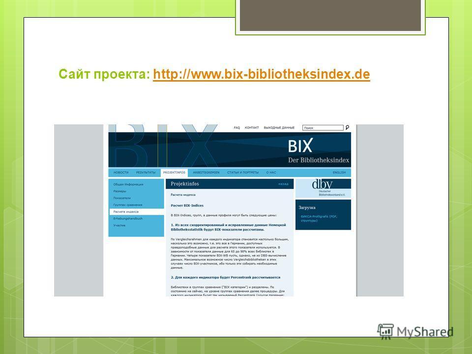 Сайт проекта: http://www.bix-bibliotheksindex.dehttp://www.bix-bibliotheksindex.de